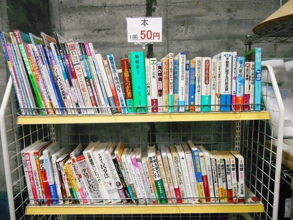 本・書籍は1冊50円で販売。